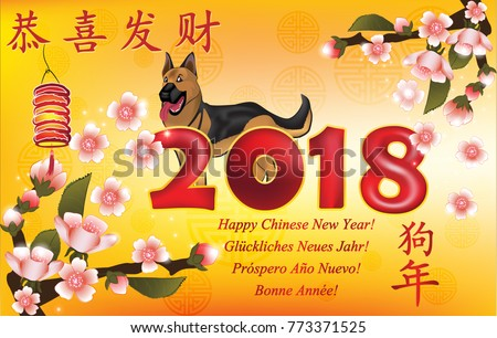 Happy chinese new year dog 2018 stock photo photo vector happy chinese new year of the dog 2018 red greeting card with text in m4hsunfo Images