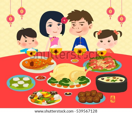 happy chinese new year reunion dinner stock vector 539567128 shutterstock - Chinese New Year Dinner
