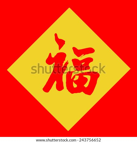 Happy Chinese New Year : symbol for fortune, happiness and good luck (vector)