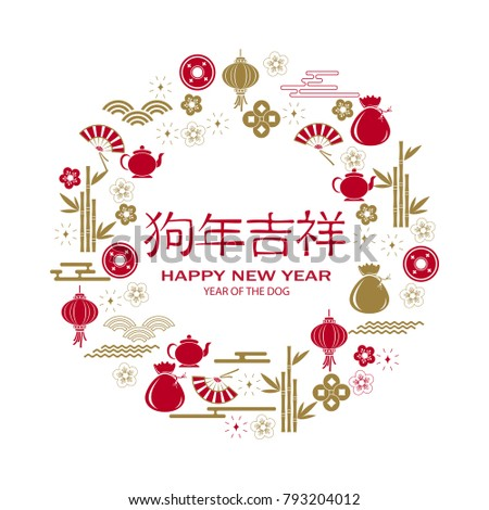 Happy chinese new year 2018 translation stock vector 793204012 happy chinese new year 2018 translation from chinese good year of the dog stopboris Image collections