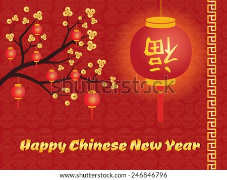 happy chinese new year (tree gold money)