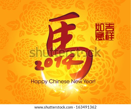 Happy Chinese New Year 2014 Clip Art Happy chinese new year 2014