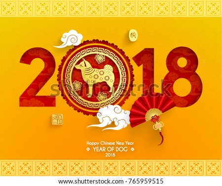 Happy Chinese New Year 2018 Vector Stock-Vektorgrafik 765959515 ...