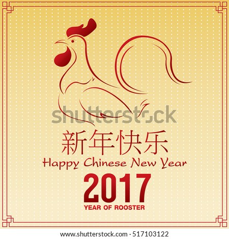 Happy Chinese new year with red rooster on gold background. Happy New Year with red rooster.