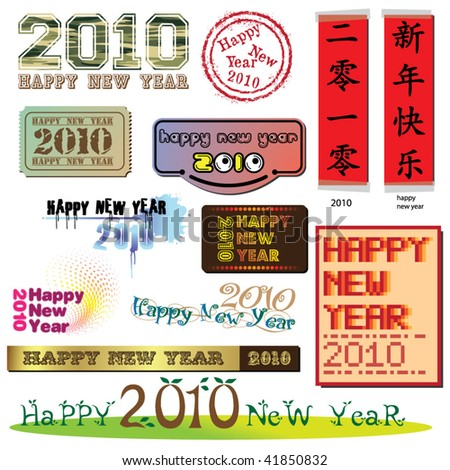 Happy 2010 design with different font - stock vector