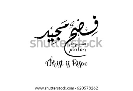 Happy Easter Arabic Calligraphy Greeting Card He Is Risen In Type Logo For