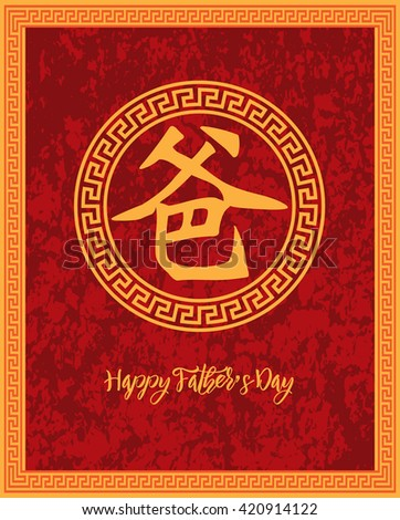 Happy Fathers Day with Text Symbol of Dad or Papa in Chinese inside circle with border on red grunge background Vector Illustration - stock vector