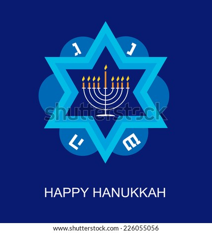 Happy Hanukkah greeting card design with Hebrew letters from dreidel  game - stock vector