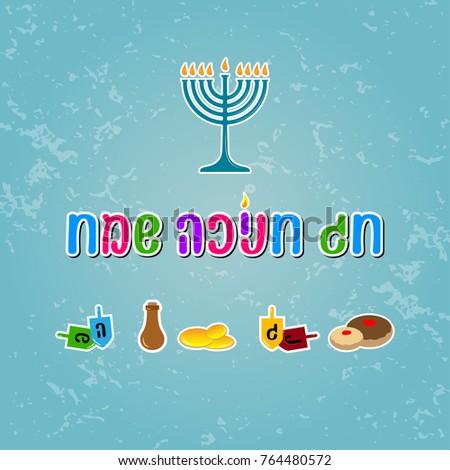 Happy hanukkah hebrew
