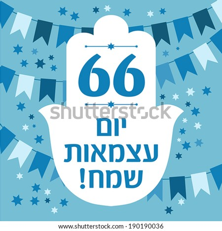 Happy independence day of Israel. Text in Hebrew - Israel 66 years Happy Independence! - stock vector