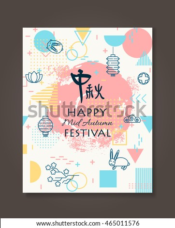 Happy Mid Autumn Festival geometric background with Festival symbols. Vector design