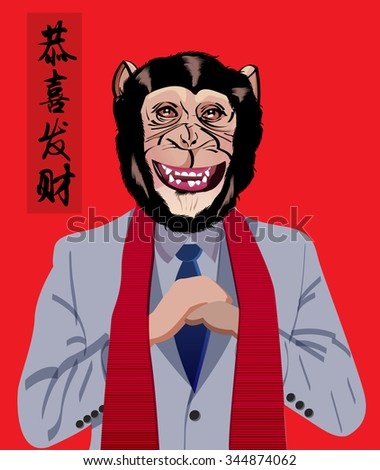"""Happy Monkey chinese new year. Monkey wish you have luck. The chinese character """"Gong Xi Fa Cai"""" -May Prosperity Be With You.  - stock vector"""
