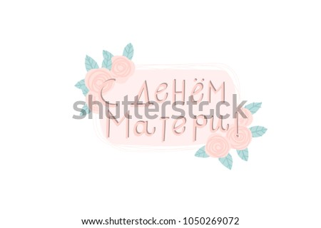 Happy mothers day greeting card russian stock vector 1050269072 happy mothers day greeting card in russian languge cyrillic lettering for mom spring simple m4hsunfo