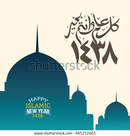 Happy New Hijri Year 1438, Happy New Year For All Muslim Community. Happy  Islamic
