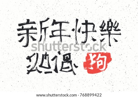 Happy New Year 2018 Chinese Calligraphy Stock Photo Photo Vector
