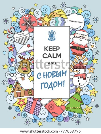 Happy New Year Doodle Greeting Card Keep Calm And Happy New Year With Cute  Cartoon Characters