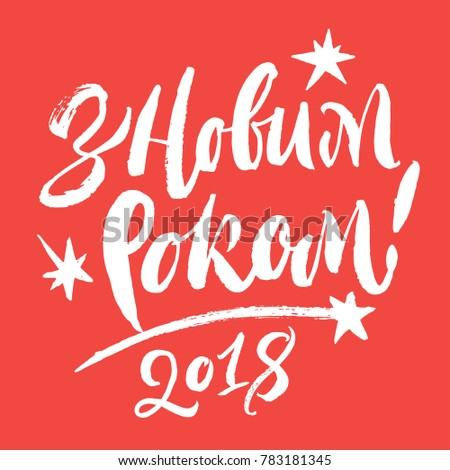 Happy new year 2018 ukrainian language stock vector hd royalty free happy new year 2018 in ukrainian language calligraphy lettering brush pen vector ink red holiday m4hsunfo