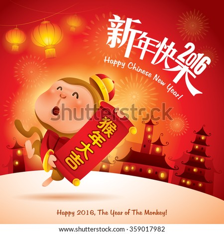 Happy New Year! The year of the monkey. Chinese New Year 2016. Translation : (title) Happy New Year. (scroll) An auspicious year of the monkey. - stock vector