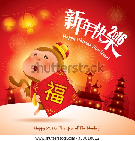 Happy New Year! The year of the monkey. Chinese New Year 2016. Translation : (title) Happy New Year. (scroll) Good fortune. - stock vector