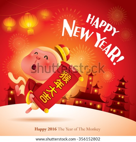 Happy New Year! The year of the monkey. Chinese New Year 2016. Translation: Translation : An auspicious year of the monkey.  - stock vector