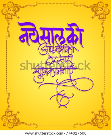 Happy new year wishing hindi text stock vector 2018 774827608 happy new year wishing in hindi text calligraphy for banner greeting card m4hsunfo