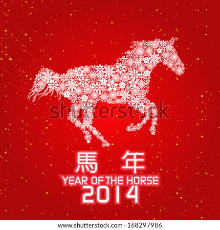 happy new year 2014 year of the horse - Chinese New Year 2014