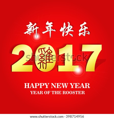 Happy New Year 2017 Year with Chinese symbol of the Rooster ( Translation: Happy New Year.)