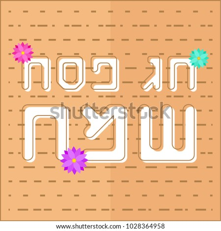 Happy passover holiday greeting card hebrew stock vector 2018 happy passover holiday greeting card hebrew stock vector 2018 1028364958 shutterstock m4hsunfo Choice Image