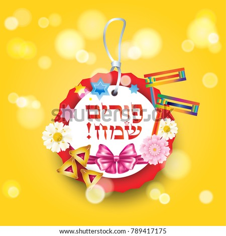 Happy Purim Hebrew Text Traditional Symbols Stock Vector 2018