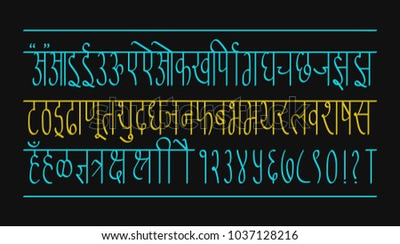 Hindi Alphabets Stock Images Royalty Free Images