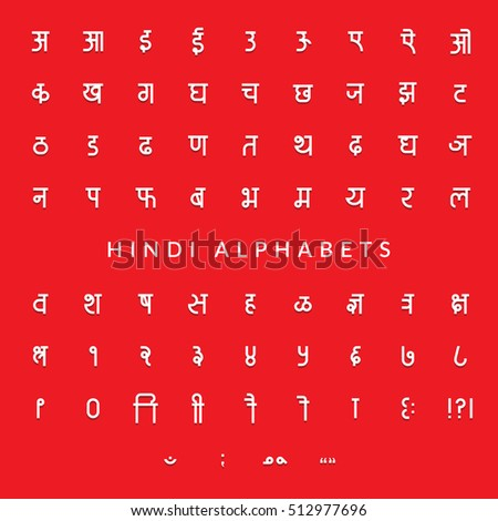 Hindi Alphabets Stock Images RoyaltyFree Images  Vectors