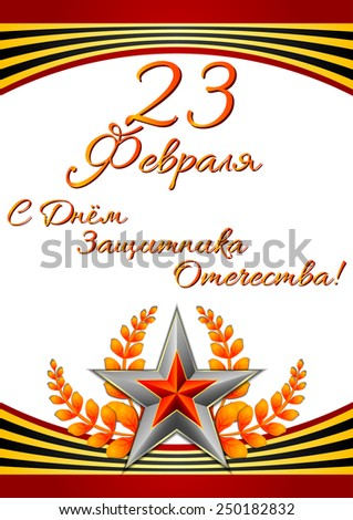 Holiday greeting card on Defender of the Fatherland day. Russian congratulations with February 23. Vector illustration - stock vector