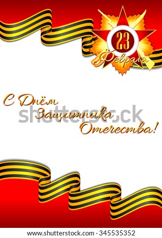 Holiday greeting card with Georgievsky ribbon and star on February 23 or May 9. Russian translation: Happy Defender of the Fatherland day. Vector illustration - stock vector
