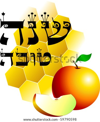 Honey and apples - symbols of the Jewish New Year; - stock vector