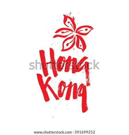 Hong Kong State Symbols, Song, Flags and More - WorldAtlas.com