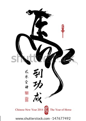 Horse Calligraphy, Chinese New Year 2014. Translation: Achieve Immediate Success - stock vector