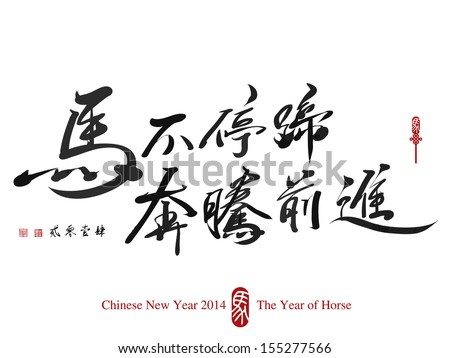 Horse Calligraphy, Chinese New Year 2014. Translation: Horse Gallops Towards Success - stock vector