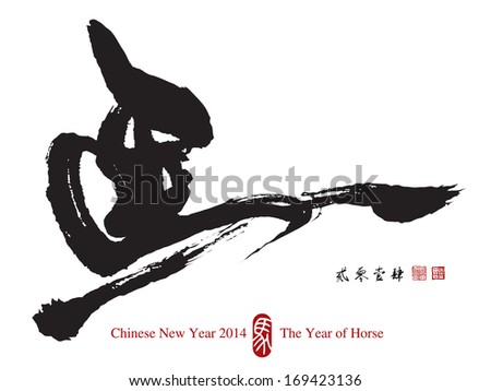 Horse Calligraphy, Chinese New Year 2014. Translation of Calligraphy: Horse 2014. Translation of Red Stamp: Good Fortune.