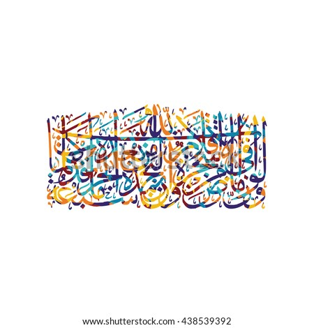 I bear witness that there is no god but Allah and I bear witness that Muhammad is the Messenger of Allah - stock vector