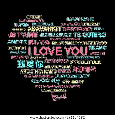 I Love You word cloud in many languages. Gift card. Valentine's day background.