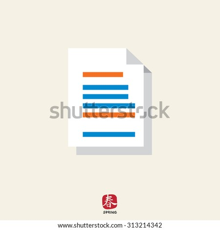 Icon of text document with folded corner - stock vector