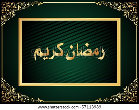 illustration, creative islamic holly background - stock vector