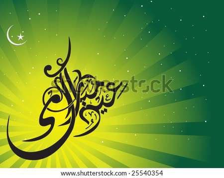 illustration, creative islamic holly background frame68 - stock vector