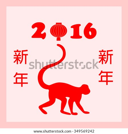 illustration of a red ?hinese monkeys on a beautiful background