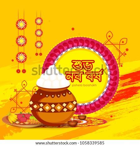 Illustration bengali new year pohela boishakh stock photo photo illustration of bengali new year pohela boishakh greeting card background m4hsunfo