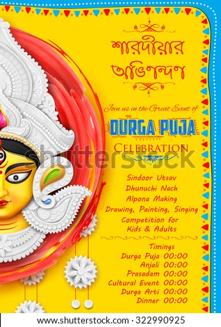 Illustration durga puja background bengali text stock vector hd illustration of durga puja background with bengali text meaning autumn greetings m4hsunfo