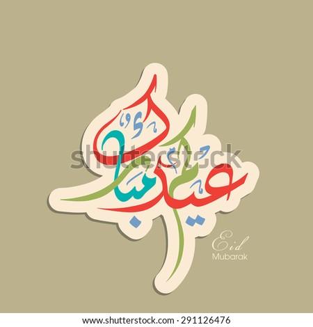 Illustration of Eid Kum Mubarak with intricate Arabic calligraphy for the celebration of Muslim community festival. - stock vector