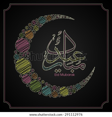 Illustration of Eid Mubarak with intricate Arabic calligraphy and sketched moon for the celebration of Muslim community festival. - stock vector