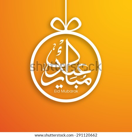 Illustration of Eid Mubarak with intricate Arabic calligraphy for the celebration of Muslim community festival. - stock vector