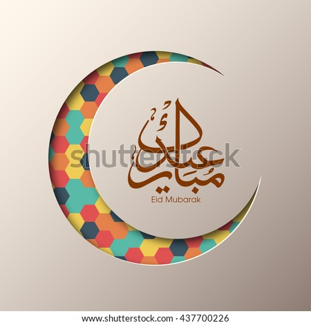 Illustration of Eid Mubarak with intricate moon and Arabic calligraphy. - stock vector
